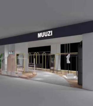 江西抚州Muuzi木子店即将开启 这个秋冬我们一起