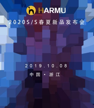 Harmu哈沐2020S/S春夏新品发布会 漫步时光与爱同行