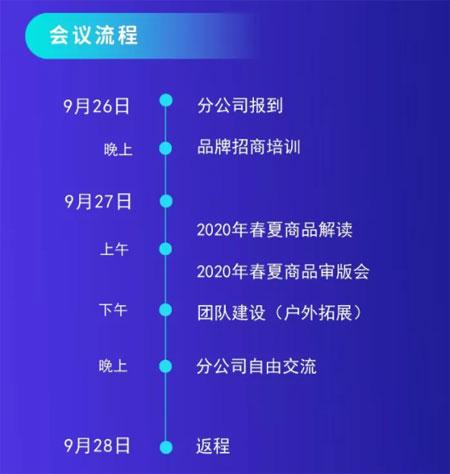 邀请函!蒂萨纳童装品牌2020春夏审版会明日正式启幕!