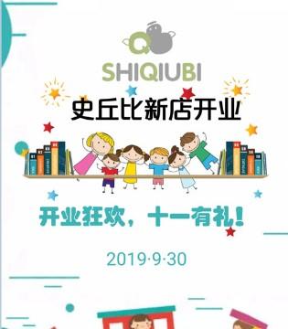 SHIQIUBI史丘比新店开业 用心创造儿童快乐