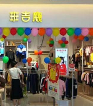 祝贺班吉鹿品牌童装湖北枣阳店国庆盛大开业!!