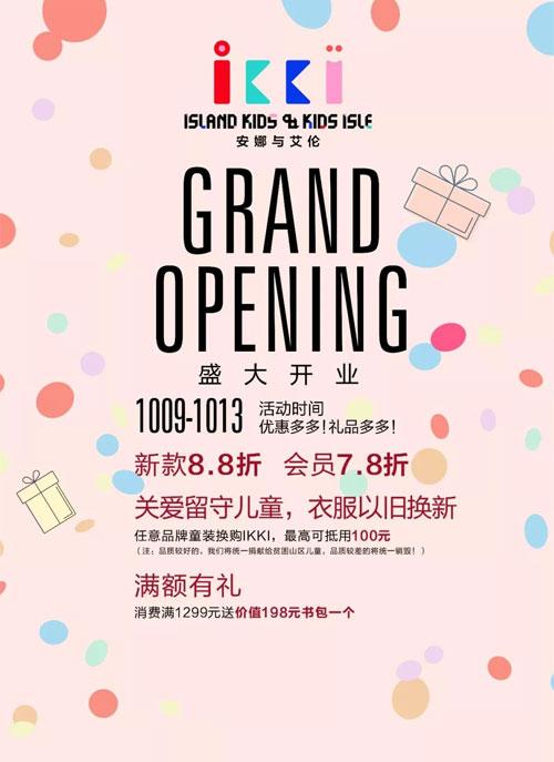 IKKI新店 重庆新世纪百货―世纪新都店盛大开幕