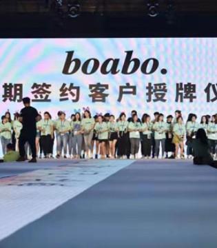 boabo.宝儿宝2020年春夏新品发布会
