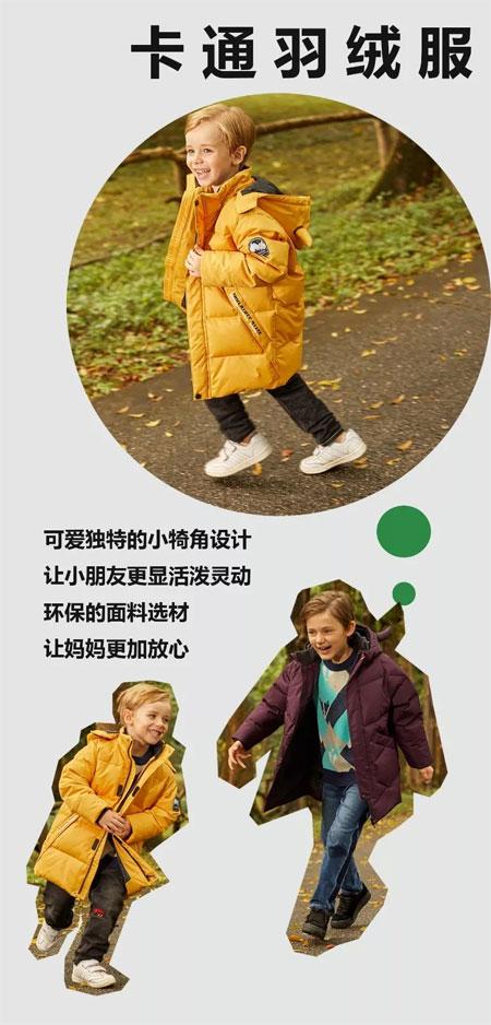 卡波树功能户外童装 你的秋冬新品已上线!