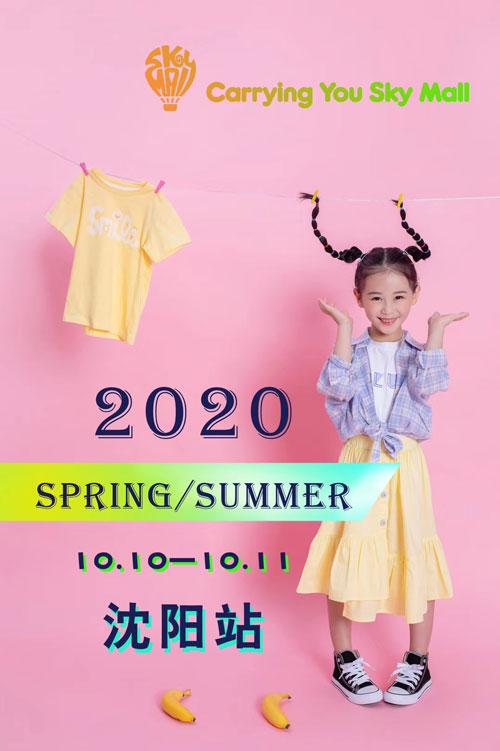童年的彩色梦 天空之城的2020春夏新品发布会来啦
