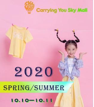 天空之城的2020春夏新品发布会 童年的彩色梦