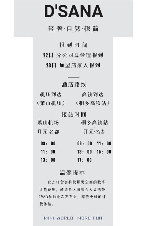 """蒂萨纳2020春夏新品发布会 """"未""""你加冕"""