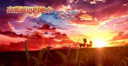 献礼新中国成立70周年动画片《在那遥远的地方》即将播出