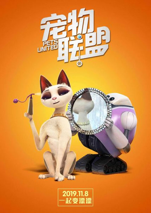 动画喜剧电影《宠物联盟》公布角色海报