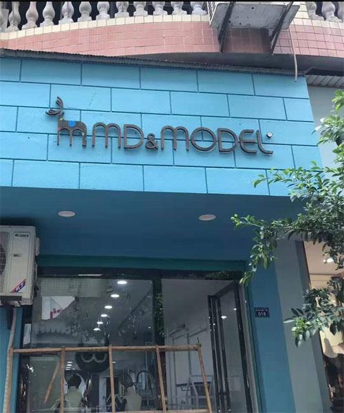 热烈庆贺MD&MODEL童装两店齐临 为十月增光增彩