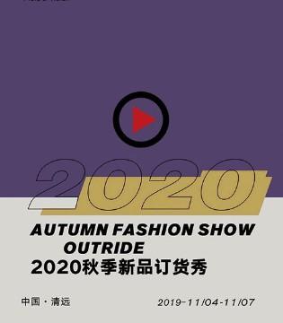 中国梦・越也梦 OUTRIDE DREAM 2020 秋季新品订货秀