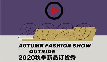 中國夢·越也夢 OUTRIDE DREAM 2020 秋季新品訂貨秀