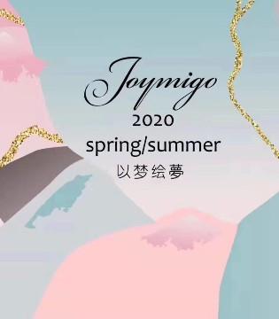 JOYMIGO以梦・绘�� 2020春夏新品发布会