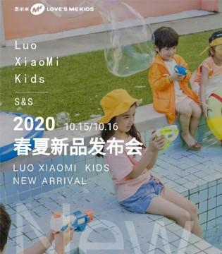 与爱同框 洛小米2020春夏新品发布会