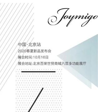 JOYMIGO以梦·绘夢2020春夏新品发布会 北京站欢迎你