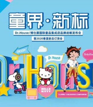 Dr.House/博仕屋打造优质童品盛事 劲启新征程!
