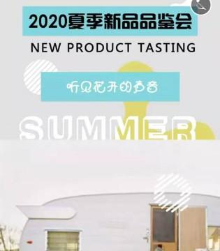 """沐沐熊2020年夏季新品品鉴会 聆听""""花开的声音"""""""