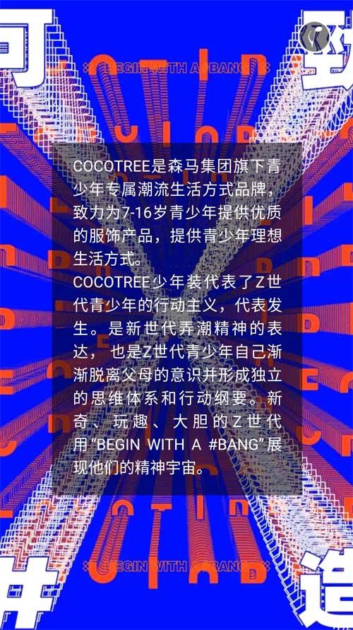 潮潮潮时尚来了 COCOTREE少年装20Q2订货会可劲造