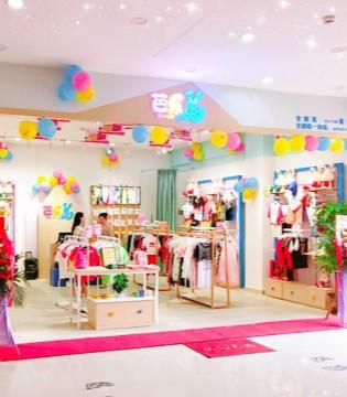 加盟实业童装品牌 怎样找到适合的品牌?