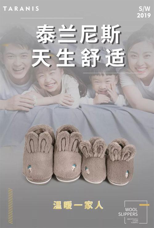 """论冬季必要""""装备"""" 泰兰尼斯家居拖鞋带给你家的温暖"""