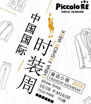 Piccolo RE参展中国国际时装周 期待不一样的少年风姿