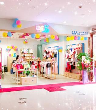 实业童装加盟品牌选芭乐兔  近千加盟商成功致富