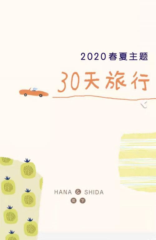 Hana&Shida 2020SS新品茶�����即�㈤_��!