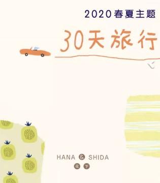 Hana&Shida 2020SS新品茶话订货会即将开启!