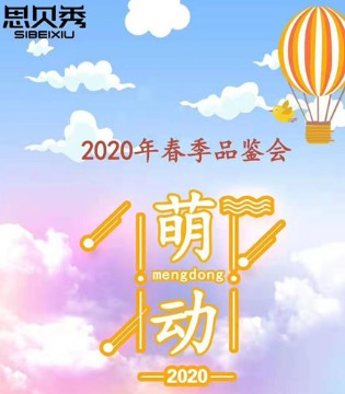 图零钱and思贝秀2019年装&2020春装品鉴会 精彩进行中