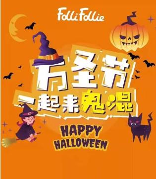"Folli Follie新店开业 万圣节一起来""鬼混""!"
