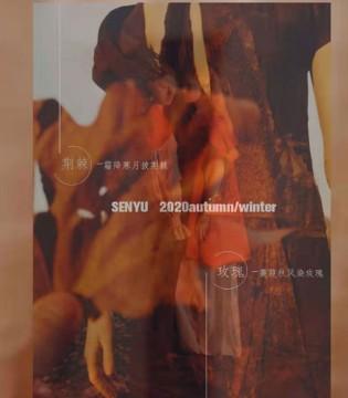 森屿2020秋冬新品发布会 即将于12月盛大开启!