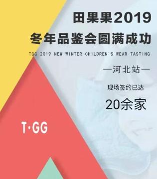 热烈恭贺田果果2019冬年品鉴招商会河北站圆满成功!
