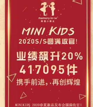 热烈祝贺MINI KIDS 2020春夏新品发布会圆满收官!