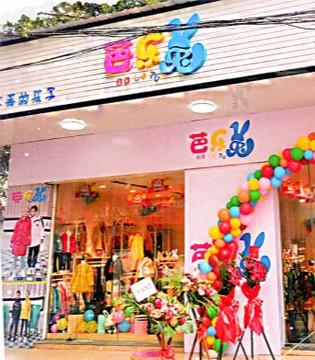实业童装加盟选芭乐兔 恭贺闺蜜合资新店开业大吉