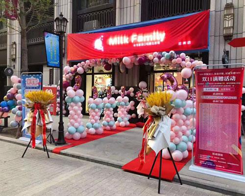 双十一活动启动!Milk Family七里河新店今日正式开业