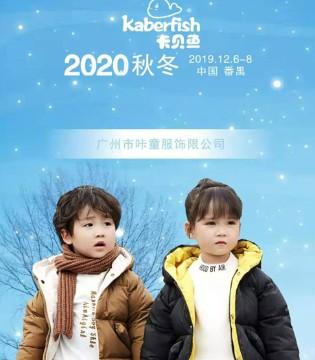 卡贝鱼2020秋冬新品发布会 诚邀您莅临现场!