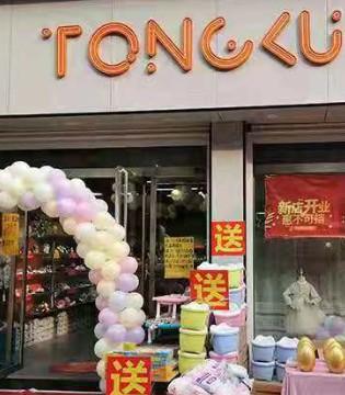 热烈祝贺童库5店齐开 全新3.0形象店带给你焕新体验!