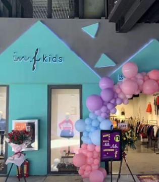 我们的秘密小屋 藏着快乐的IN.F童装店开业啦!