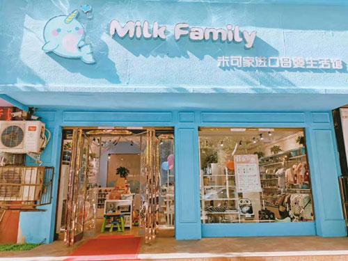 Milk Family河南周口新店�_�I!以�酆亲o�f千小家