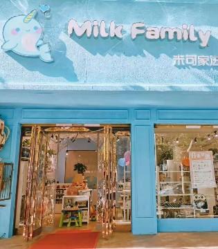 Milk Family河南周口新店开业!以爱呵护万千小家