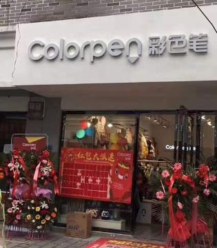 Colorpen彩色笔新洲店盛大开业 红包大奖等你抽!