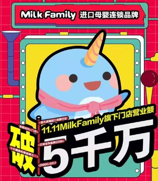 MilkFamily双十一成绩单 破5千万的线下营业额!