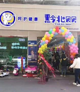 今日喜讯!黔北贝贝湘源国际新店盛大开业