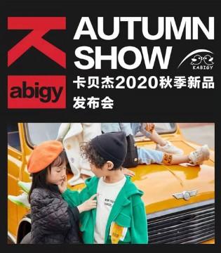 KABIGY卡贝杰2020秋季新品发布会 三大系列亮点满满!