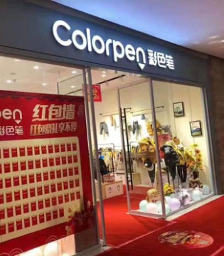 选择好品牌的重要性 彩色笔新店开业精彩连连!