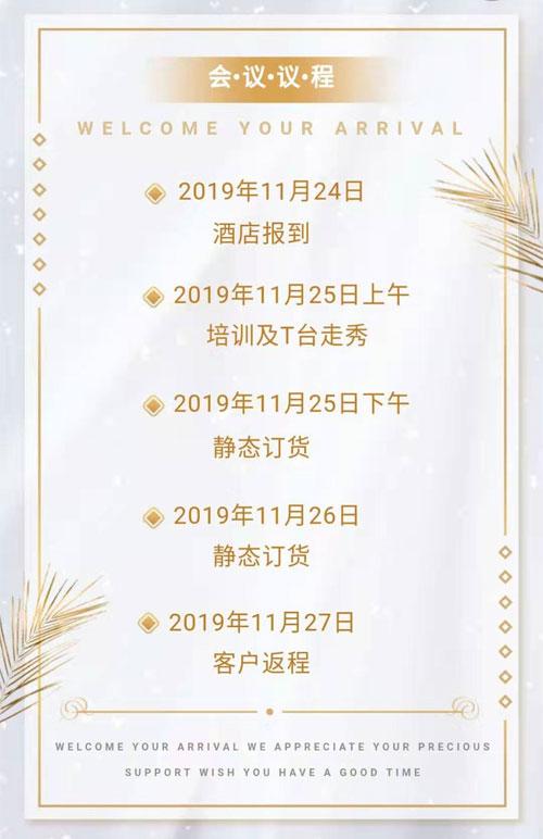 聚丽齐飞 丽婴2020秋冬新品发布会暨订货会准备就绪!