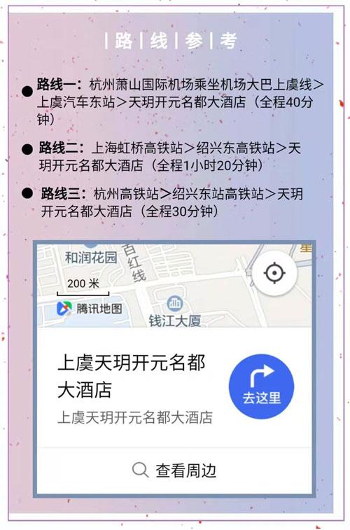"""兴飞童品2020秋冬新品发布会 邀您见证""""原创之美""""!"""