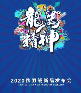 龙马精神 欧恰恰&恰贝贝2020秋羽绒新品发布会!