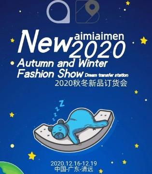 """艾米艾门 2020""""梦想中转站""""秋/冬/年新品发布会来袭"""