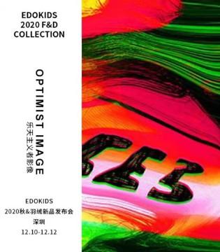 乐天主义影像 EDO 1°2020秋&羽绒新品发布会